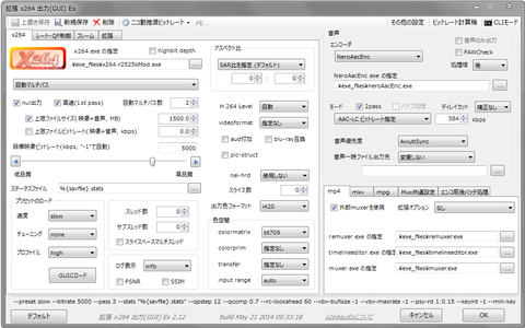 x264設定画面