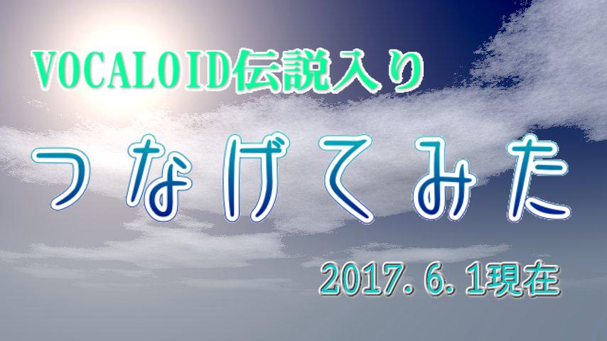 VOCALOID100万再生動画を全部紹介してみた2017/6/1現在