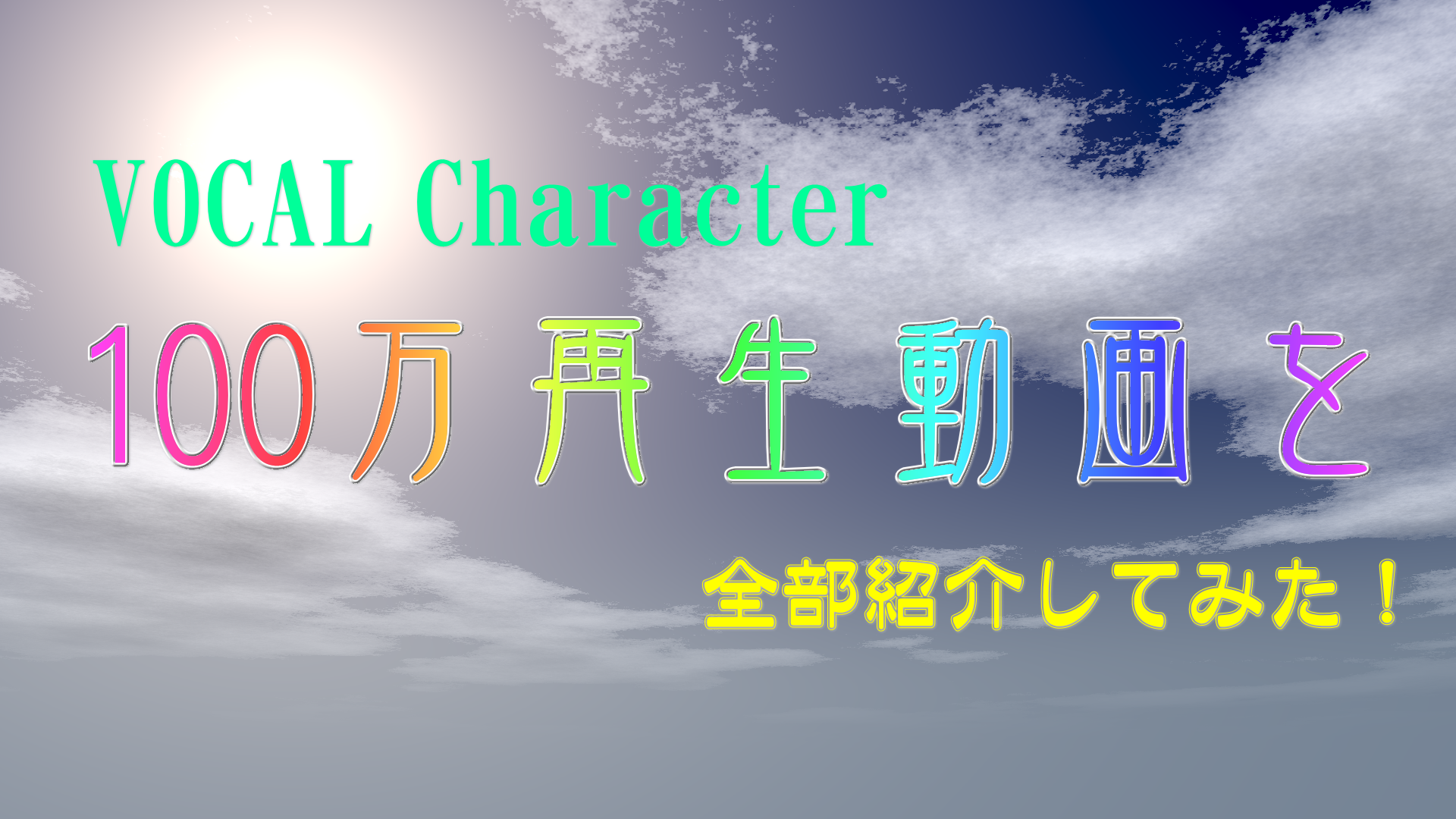 VOCAL Character100万再生動画を全部紹介してみた